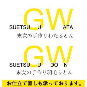 末次のGW