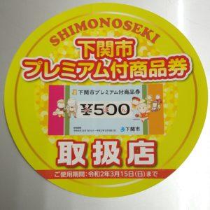 下関市プレミアム付商品券