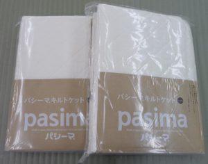 パシーマキルトケット