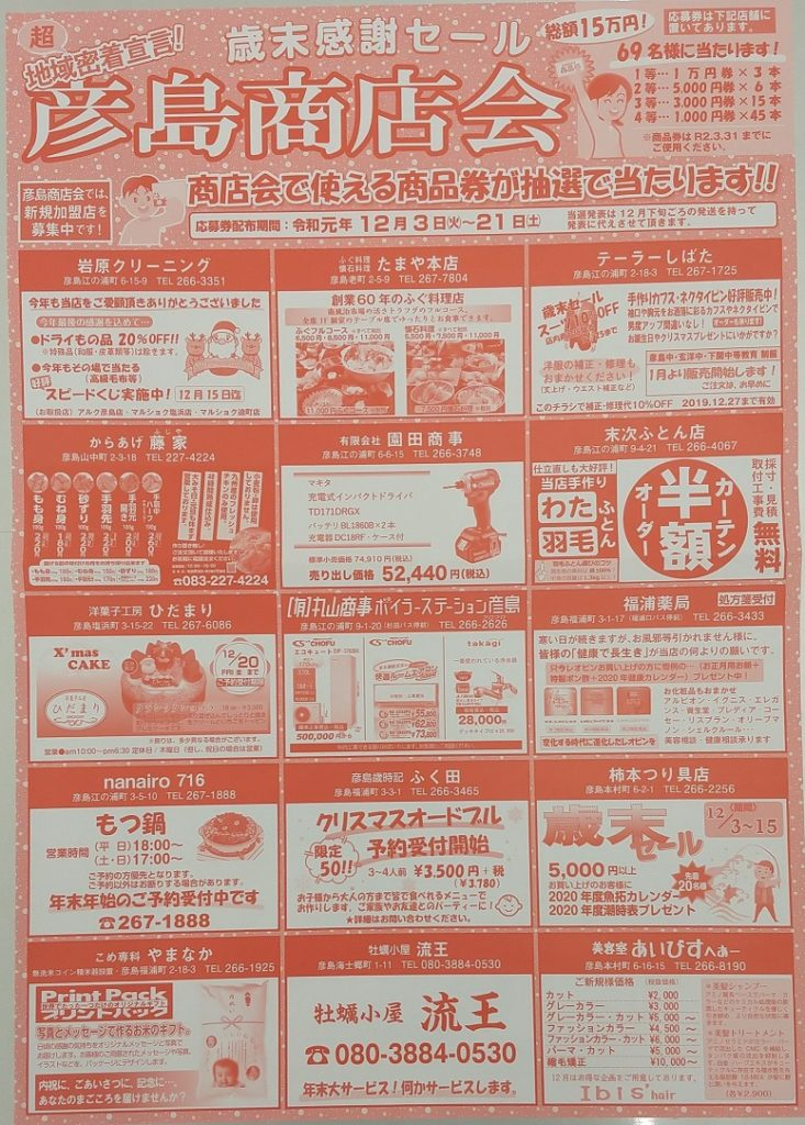 彦島商店会歳末感謝セール2019