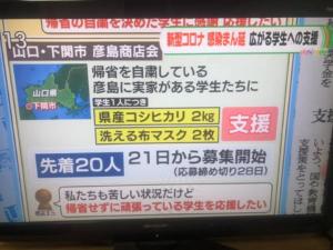 彦島商店会、全国デビュー